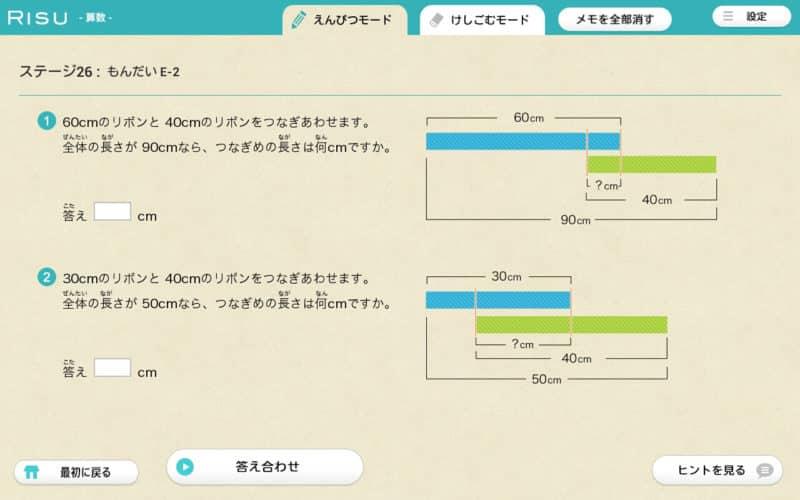 RISU算数文章題
