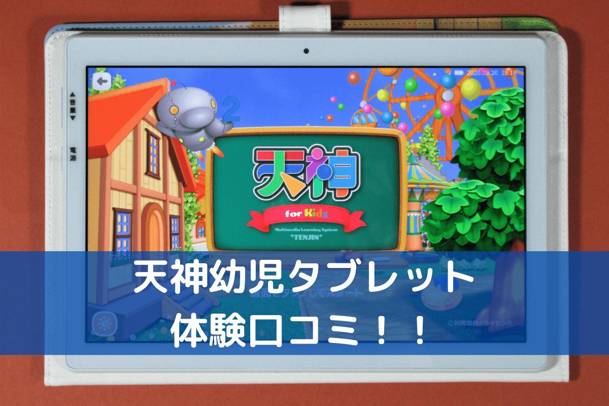 天神幼児タブレット 体験口コミ!!