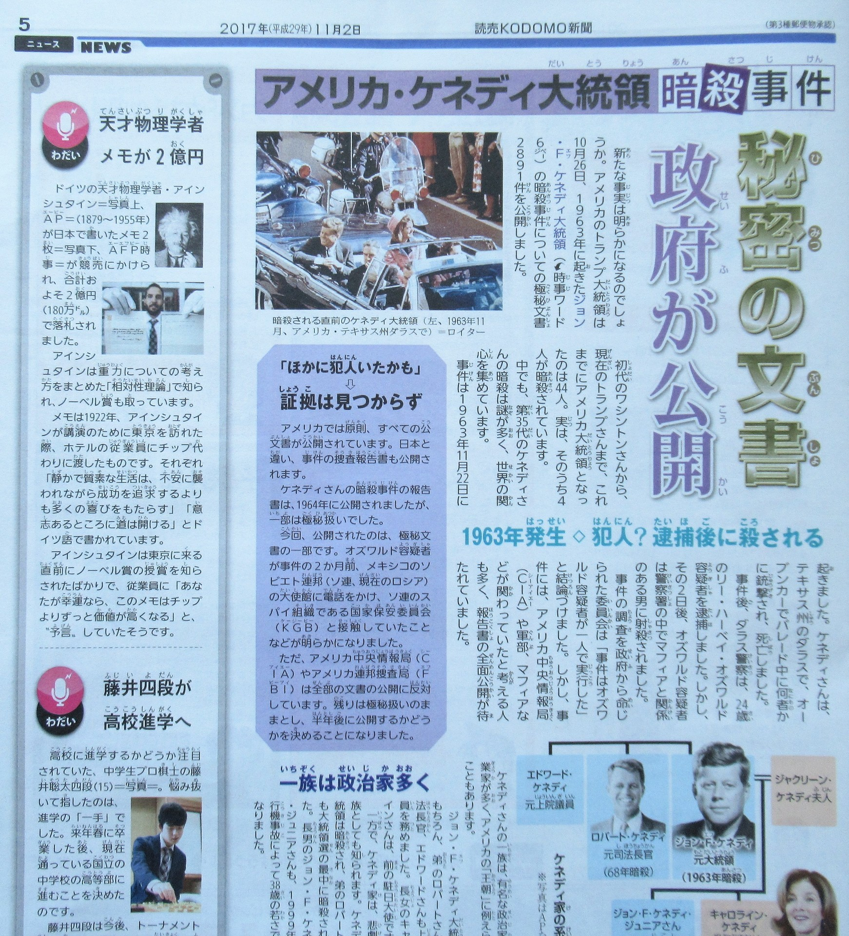 読売子ども新聞世界ニュース.JPG