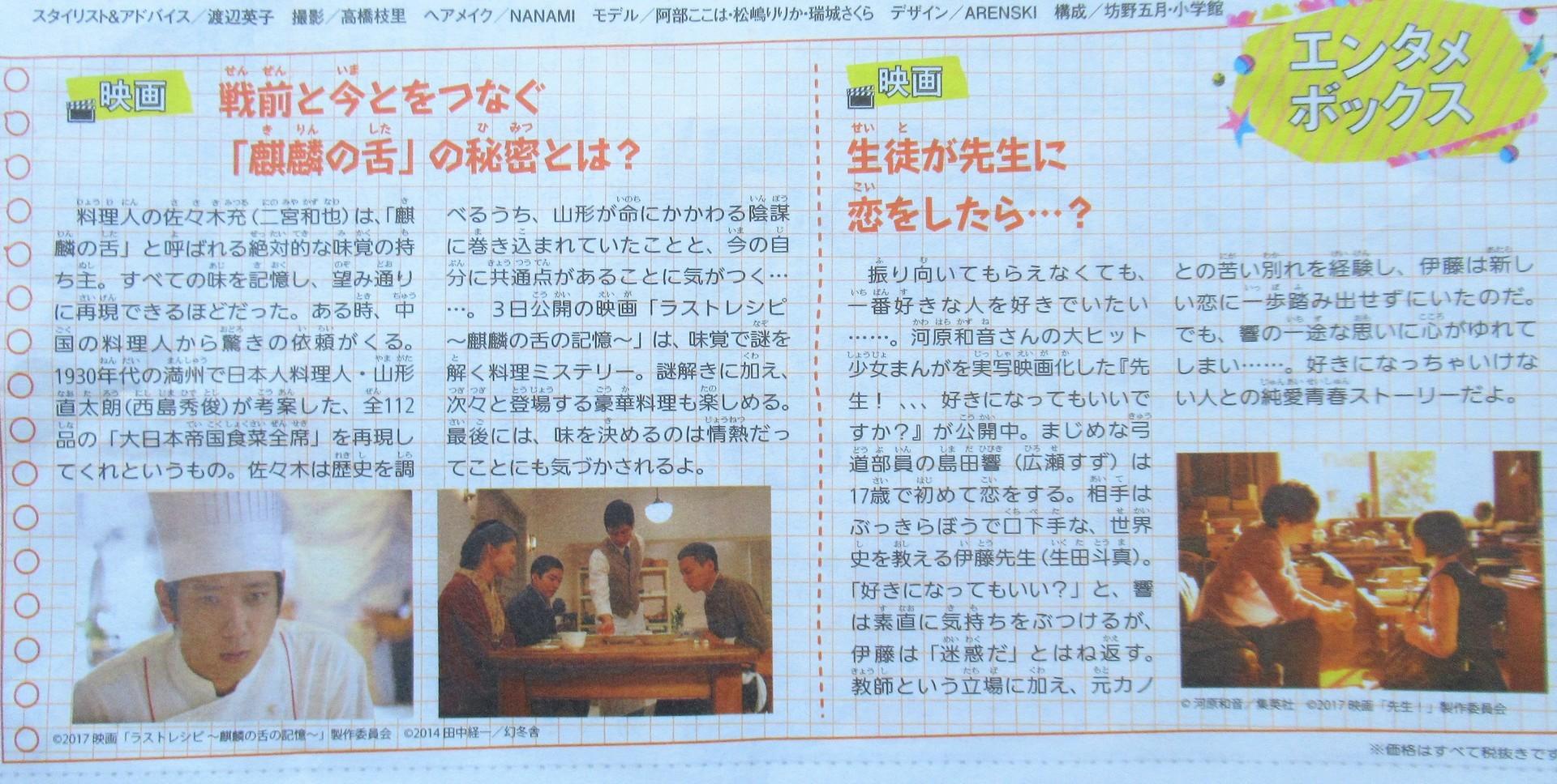 読売子ども新聞映画JPG
