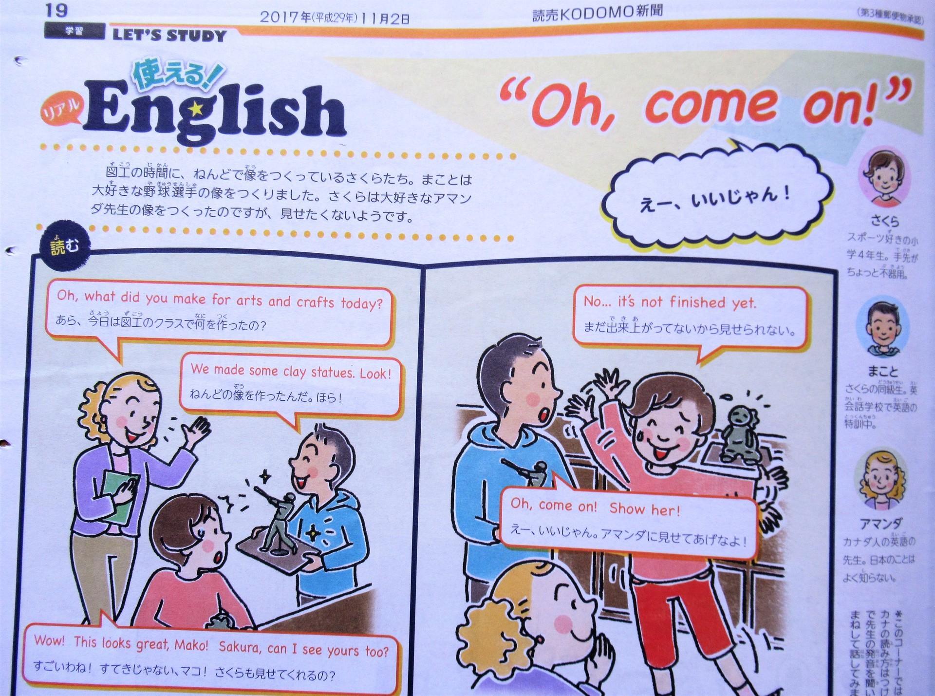 読売子ども新聞英語学習.JPG