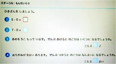 RISU 0のある計算.JPG