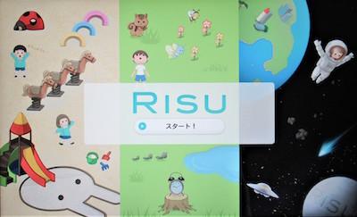 RISU スタート画面.JPG
