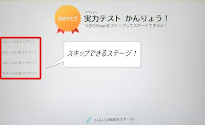 RISU ステージスキップ.png