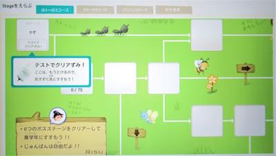 RISU ステージ表.JPG