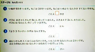 RISU 引き算文章題.JPG