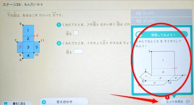 RISU 立方体ヒント.png