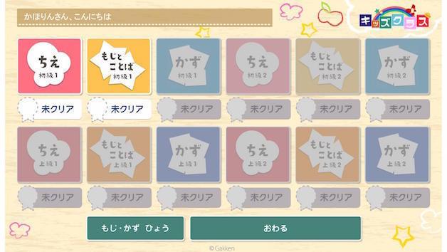 学研12項目(1).jpg