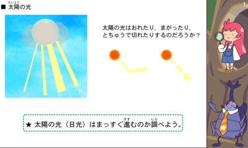 すらら小学理科太陽の光