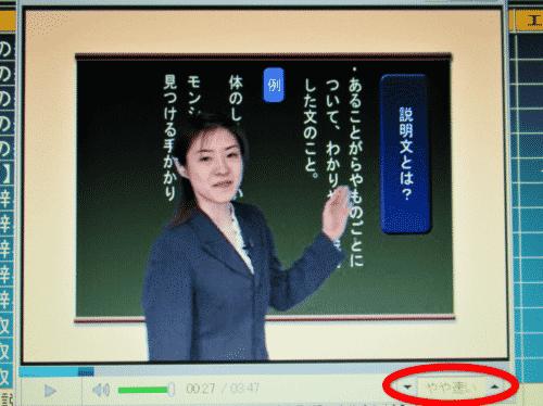 天神小学生ビデオレクチャー