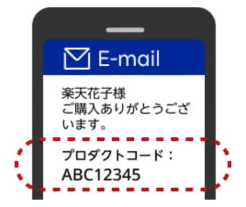 楽天ABCマウスプロダクトコード