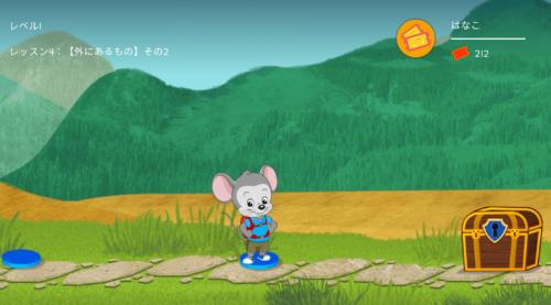 楽天ABCマウス学習コース