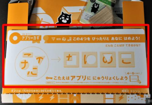 ワンダ―ボックス・キットの中のアプリの答え