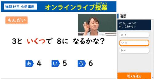 チャレンジタッチ・オンラインライブ授業