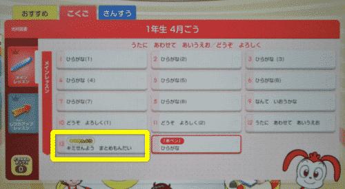 チャレンジタッチ・キミ専用まとめ問題