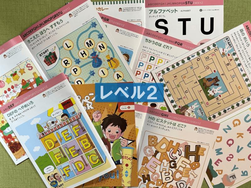 ポピーキッズイングリッシュ・レベル2・アルファベット大文字学習