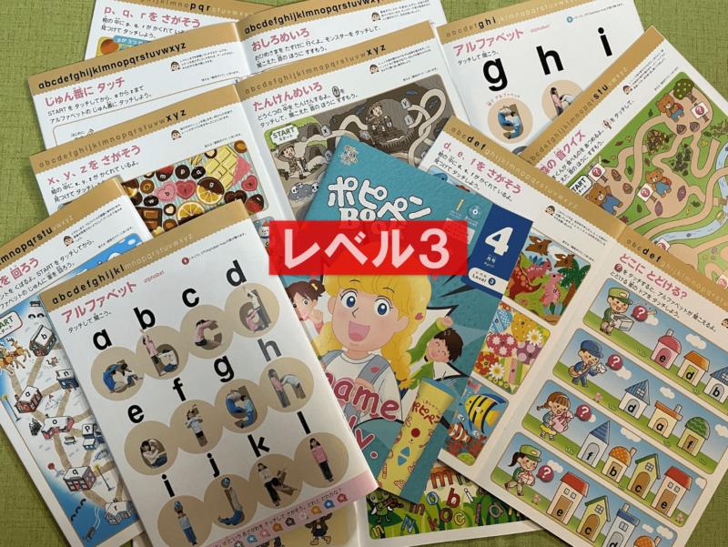 ポピーキッズイングリッシュ・レベル3・アルファベット小文字学習