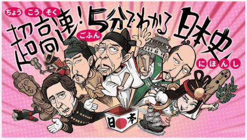 ラフ&ピース マザー「超高速!5分でわかる日本史」
