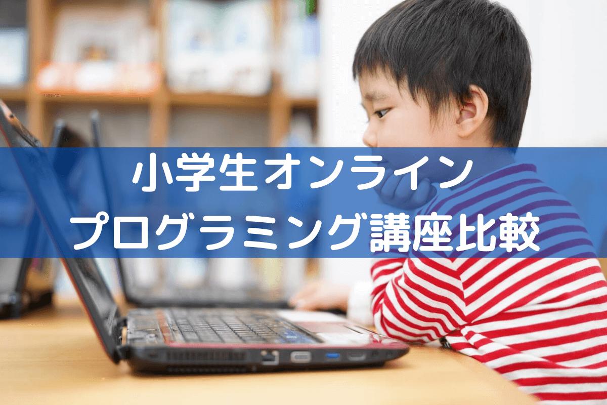 小学生オンラインプログラミング講座
