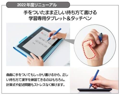 2022新チャレンジタッチタブレット