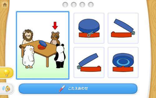 天神幼児版・四方図