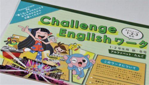イングリッシュ ベネッセ チャレンジ しまじろうの英語教材 こどもちゃれんじEnglish|ベネッセコーポレーション