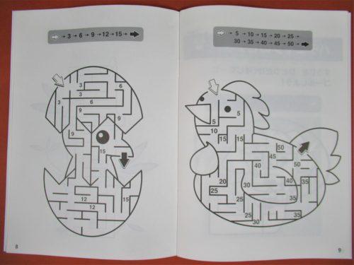 ワンダーボックス5月号ハテニャンのパズルノート
