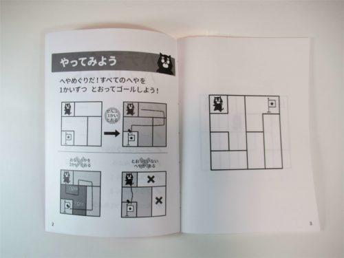 ハテニャンのパズルノート6月号