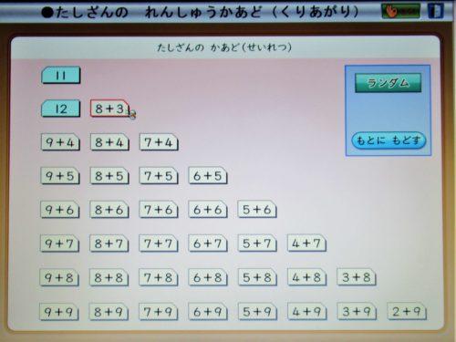 天神小学生計算カード