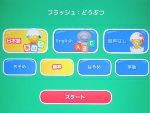 天神幼児版フラッシュカード日本語