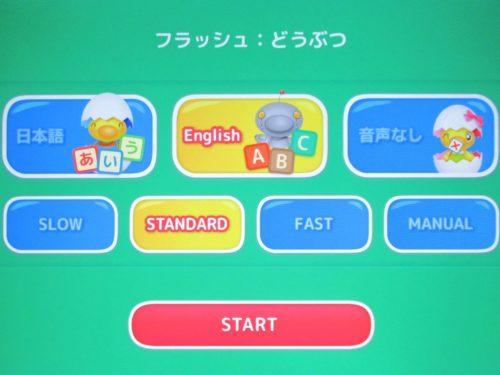 天神幼児版フラッシュカード英語