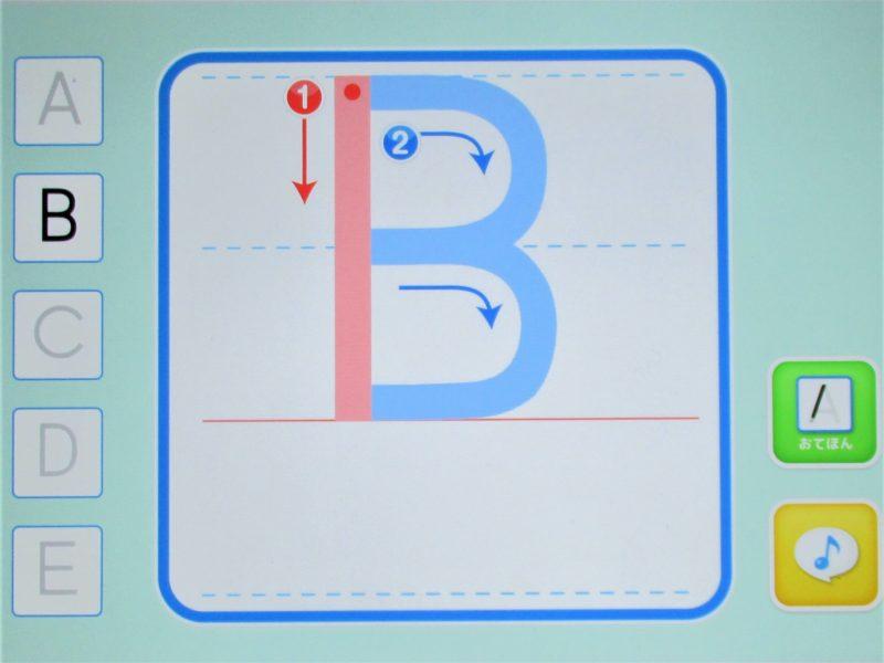 天神幼児版アルファベット
