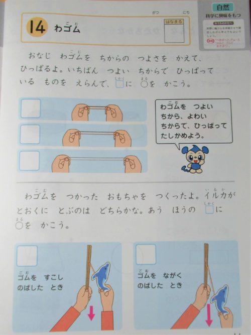 Z会幼児コース・考える力ワーク