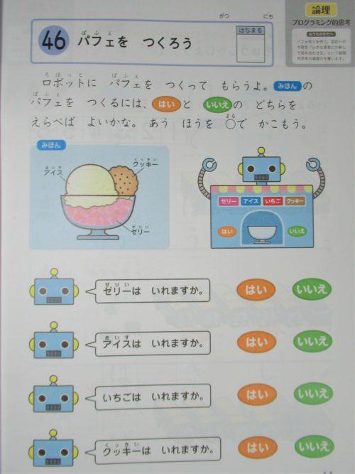 Z会幼児コース考えるちからワーク・プログラミング的思考