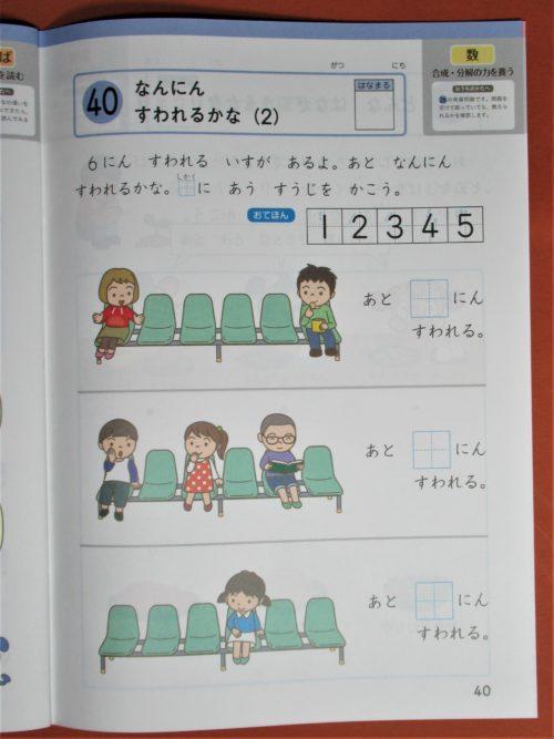 Z会幼児コース年長・数の合成・分解