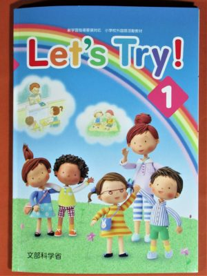 小学3年英語教科書Let's Try