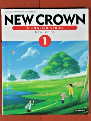 三省堂中1New Crown