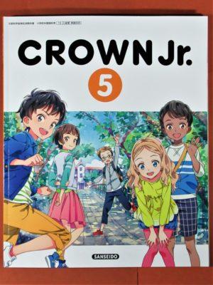 三省堂小学5年英語Crown Jr.
