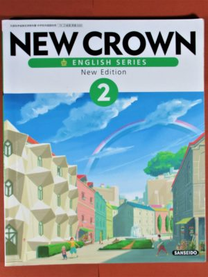 三省堂New Crown 中2英語教科書