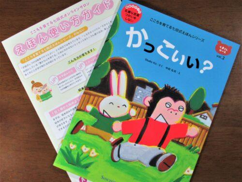 七田式絵本の例