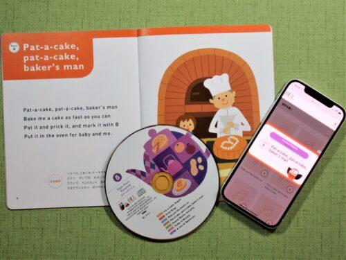 Baby English LaboガイドブックとCDとスマホ