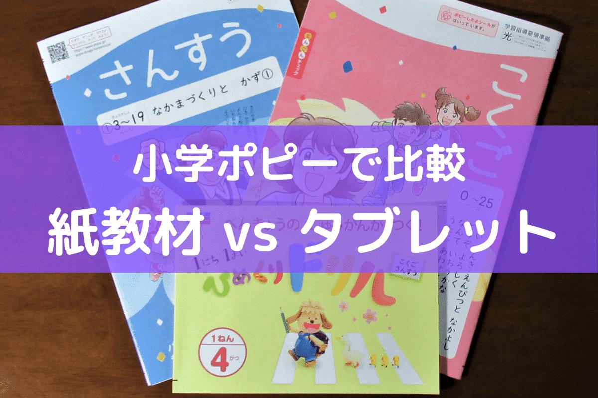 紙教材 VS タブレット