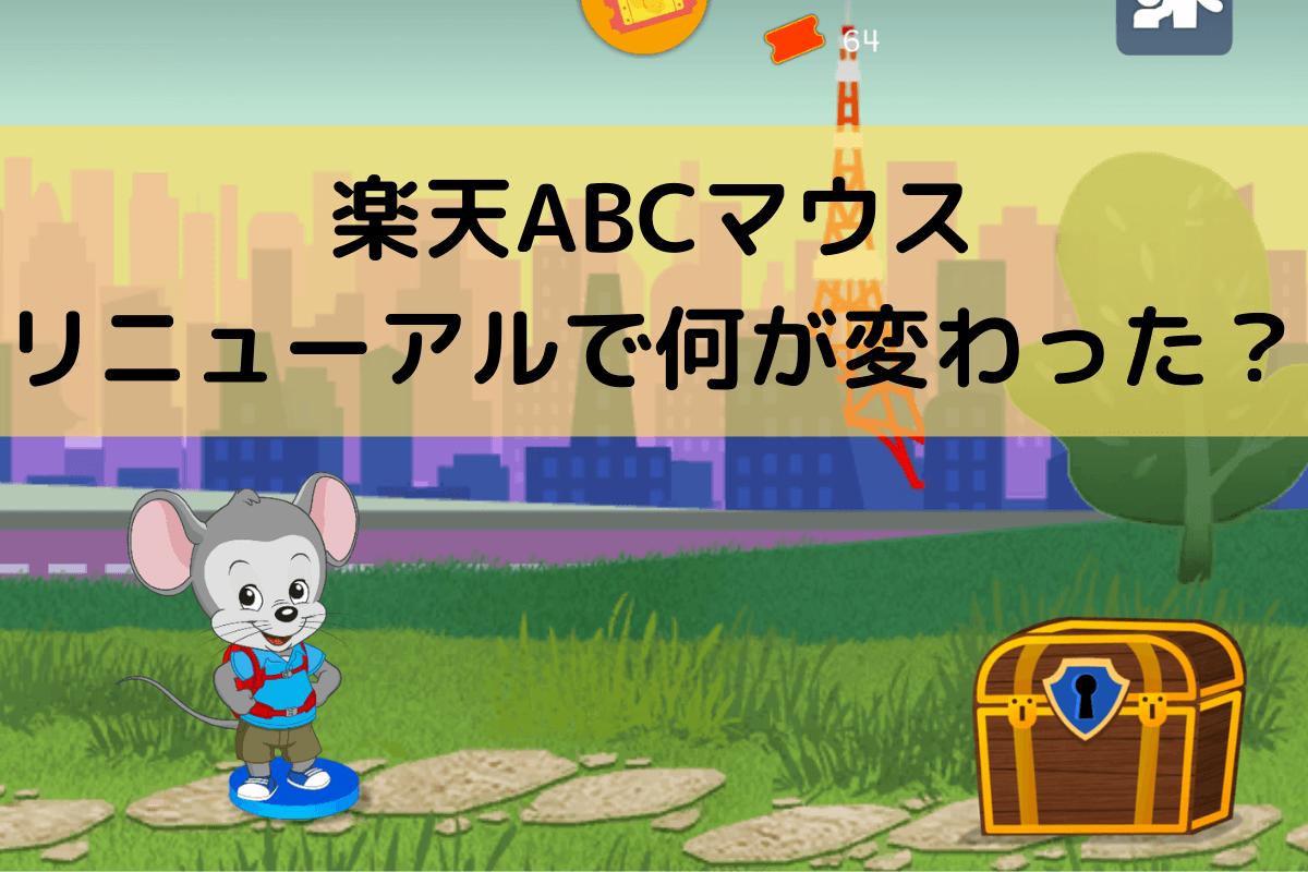 楽天ABCマウス リニューアルで何が変わった?