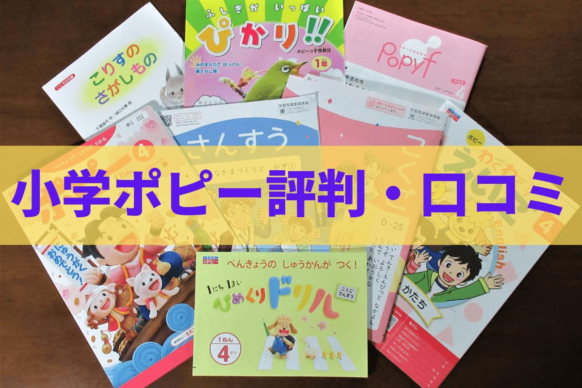 小学ポピー評判・口コミ