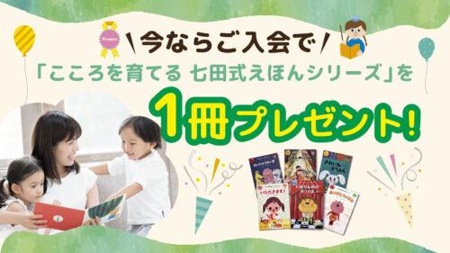 七田式オンラインサロン絵本プレゼント